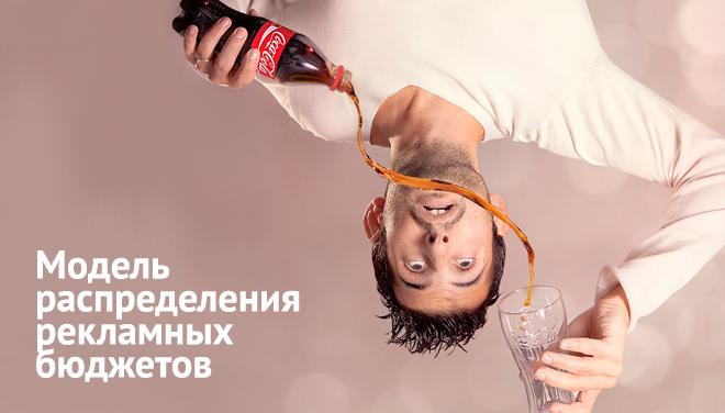 Взгляд компании Coca-cola на медиапланирование.