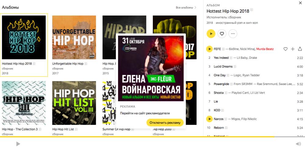 Пример рекламного баннера в Яндекс.Музыке