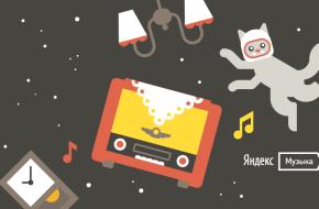 Яндекс Радио Яндекс Музыка